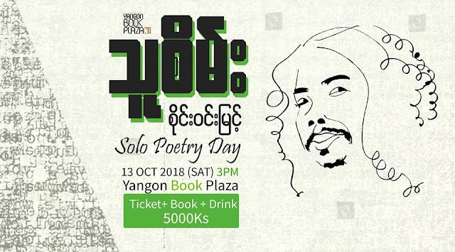 ကဗ်ာဆရာ စိုင္း၀င္းျမင့္ရဲ႕သူစိမ္း တစ္ကိုယ္ေတာ္ကဗ်ာရြတ္ပြဲ Yangon Book Plaza မွာ