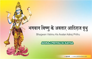 Bhagwan-Vishnu-Ke-Avatar-Adiraj-Prithu hindi, vishnu ke naam hindi, vishnu ke avtar hindi, 10th avatar of vishnu hindi, 20th avatar of vishnu hindi bhagwan vishnu ke roop hindi, vishnu ne kahi roop dharan kiye hindi, lakshmi-narayan hindi, lakshmi-narayan ke barein mein hindi,  lakshmi-narayan ki jankari hindi,  lakshmi-narayan se sambandhit gyan hindi, lakshmi-narayan se sambandhit katha hindi, lakshmi-narayan se sambandhit pooja hindi, bhagwan vishnu ke avatar hindi, shri hari ke avatar hindi, rishabh bhagwan hindi, rishabh bhagwan ki katha hindi, rishabh bhagwan, adinath bhagwan moksh hindi, adinath bhagwan moksh hindi, bhagwan rishabh dev ne kitne varsh tapasya ki thi hindi, rishabhdev ki katha hindi, rishabh dev ke barein mein hindi, rishabh dev bhagwan vishu ke avatar hindi, kaun hai rishabh dev bhagwan hindi, rishabh dev dwara  shiksha hindi, shiksha ki bhakti hindi, vishnu ke naam hindi, vishnu ke avtar hindi, 10th avatar of vishnu hindi, 20th avatar of vishnu hindi bhagwan vishnu ke roop hindi, vishnu ne kahi roop dharan kiye hindi, lakshmi-narayan hindi, lakshmi-narayan ke barein mein hindi,  lakshmi-narayan ki jankari hindi,  lakshmi-narayan se sambandhit gyan hindi, lakshmi-narayan se sambandhit katha hindi, lakshmi-narayan se sambandhit pooja hindi, bhagwan vishnu ke avatar hindi, shri hari ke avatar hindi, vishnu ke naam hindi, vishnu ke avtar hindi, 10th avatar of vishnu hindi, 20th avatar of vishnu hindi bhagwan vishnu ke roop hindi, vishnu ne kahi roop dharan kiye hindi, lakshmi-narayan hindi, lakshmi-narayan ke barein mein hindi,  lakshmi-narayan ki jankari hindi,  lakshmi-narayan se sambandhit gyan hindi, lakshmi-narayan se sambandhit katha hindi, lakshmi-narayan se sambandhit pooja hindi, bhagwan vishnu ke avatar hindi, shri hari ke avatar hindi, rishabh bhagwan hindi, rishabh bhagwan ki katha hindi, rishabh bhagwan, adinath bhagwan moksh hindi, adinath bhagwan moksh hindi, bhagwan rishabh dev ne kitne varsh tapasya ki thi hindi, rishabhdev ki katha hindi, rishabh dev ke barein mein hindi, rishabh dev bhagwan vishu ke avatar hindi, kaun hai rishabh dev bhagwan hindi, rishabh dev dwara  shiksha hindi, shiksha ki bhakti hindi, vishnu ke naam hindi, vishnu ke avtar hindi, 10th avatar of vishnu hindi, 20th avatar of vishnu hindi bhagwan vishnu ke roop hindi, vishnu ne kahi roop dharan kiye hindi, lakshmi-narayan hindi, lakshmi-narayan ke barein mein hindi,  lakshmi-narayan ki jankari hindi,  lakshmi-narayan se sambandhit gyan hindi, lakshmi-narayan se sambandhit katha hindi, lakshmi-narayan se sambandhit pooja hindi, bhagwan vishnu ke avatar hindi, shri hari ke avatar hindi,