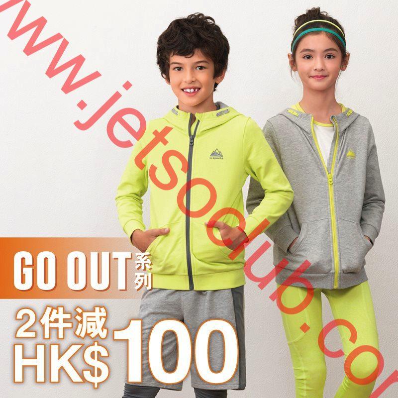 Giordano:GO OUT 系列貨品 兩件減$100 / 東薈城店 「日常著」買1送1(25-28/3) ( Jetso Club 著數俱樂部 )