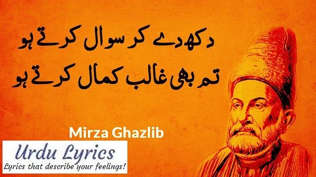 Dukh De Kar Sawaal Karte Ho Lyrics Mirza Ghalib