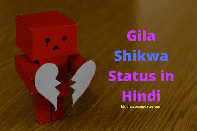 Top 20 Gila Shikwa Whatsapp Status in Hindi