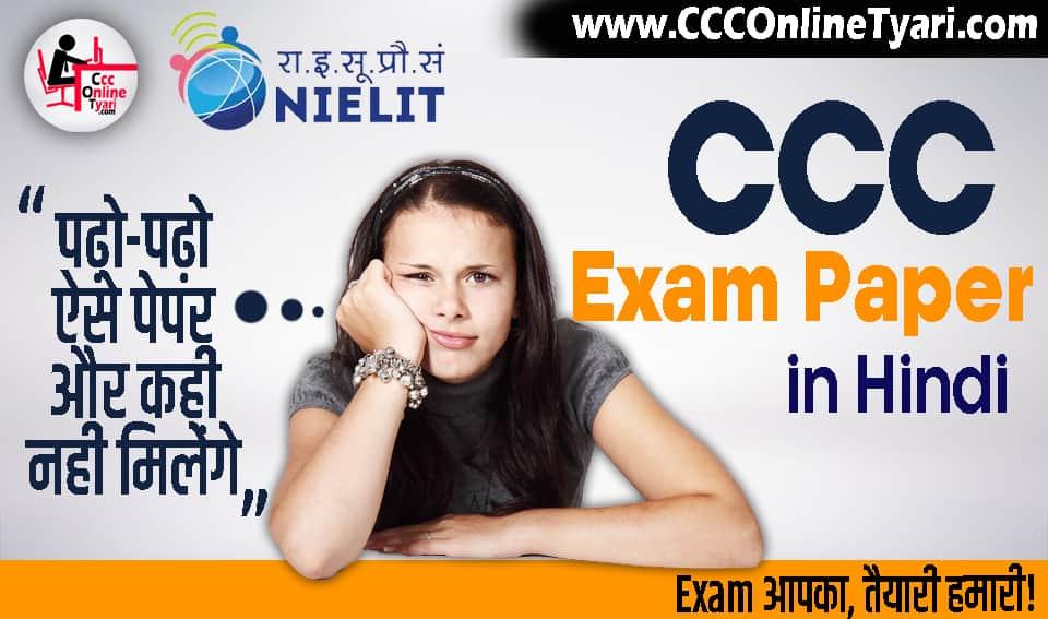 ccc exam paper , ccc exam paper 2019, ccc exam paper 2019 pdf, ccc exam paper in hindi, ccc exam paper pdf, ccc exam paper online, ccc exam paper 2019 in hindi, ccc exam paper 2019 pdf in hindi,
