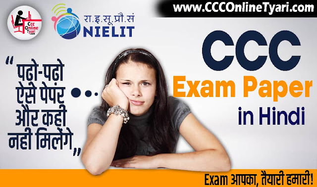 ccc exam paper , ccc exam paper 2020, ccc exam paper 2020 pdf, ccc exam paper in hindi, ccc exam paper pdf, ccc exam paper online, ccc exam paper 2020 in hindi, ccc exam paper 2020 pdf in hindi,