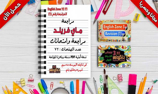 مذكرة مراجعة وامتحانات انجلش زون للصف الثالث الابتدائي الترم الاول