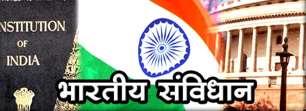 भारतीय संविधान के बारे में 10 जानने योग्य बातें
