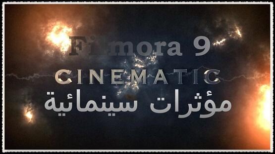 كورس تعلم و احتراف المونتاج شرح Filmora 9 عمل مؤثرات سينمائية Cinematic Titles effects