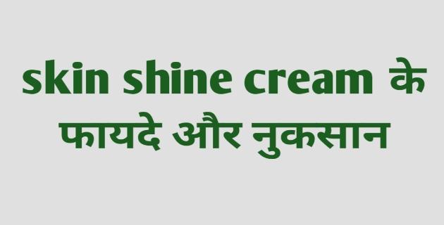 skin shine cream के फायदे और नुकसान, स्किन शाइन क्रीम को कैसे लगाएं, स्किन शाइन क्रीम के फायदे हिंदी में,क्लियर स्किन क्रीम के फायदे, skin shin Cream