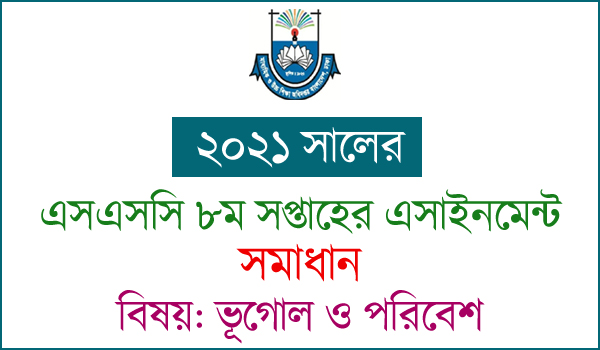 SSC Geography 8th week Assignment Answer 2021