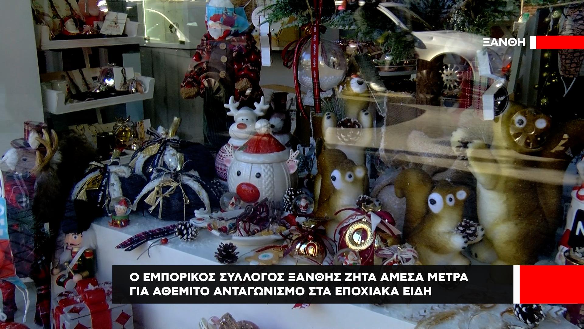 """Εμπορικός Ξάνθης: """"Αθέμιτος ανταγωνισμός για τα χριστουγεννιάτικα"""" - ΒΙΝΤΕΟ"""