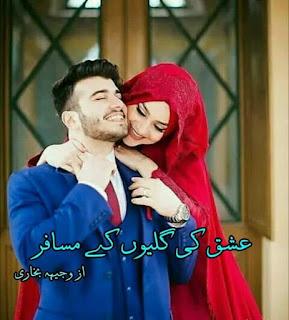 Ishq Ki Galiyon Ke Musafir Novel Episode 35 By Wajeeha Bukhari Pdf Download