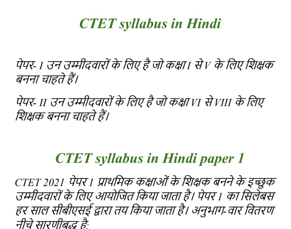 CTET syllabus in Hindi