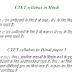 Download PDF for CTET syllabus in Hindi | CTET syllabus in Hindi paper 1