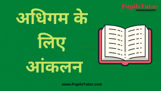 (अधिगम के लिए आंकलन) Assessment for Learning Book, Notes and Study Material in Hindi Medium Free Download PDF for B.Ed 1st and 2nd Year and All Course | Assessment for Learning PDF Book in Hindi | Assessment for Learning PDF Notes in Hindi | Assessment for Learning PDF Study Material in Hindi for B.Ed