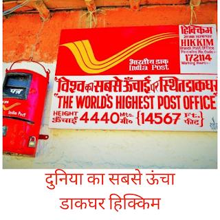 world's highest post office hikkim- Himachal Pradesh
