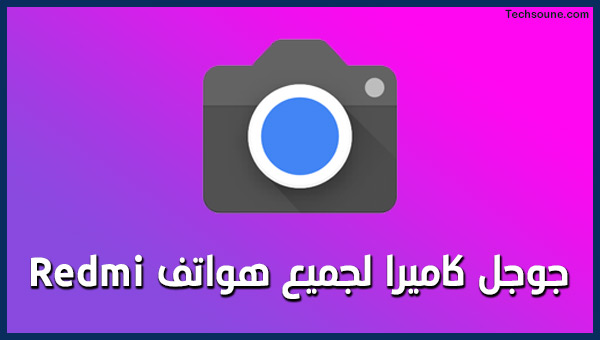 تنزيل جوجل كاميرا لجميع هواتف Redmi من شاومي