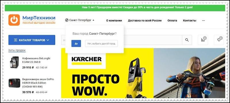 Мошеннический сайт mir-tech.shop – Отзывы, развод! Фальшивый магазин