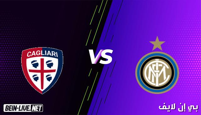 مشاهدة مباراة انتر ميلان وكالياري بث مباشر اليوم بتاريخ 11-04-2021 في الدوري الايطالي
