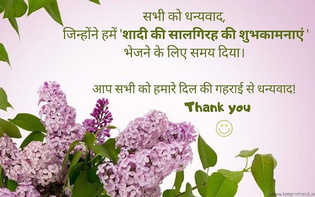 anniversary dhanyawad images in hindi