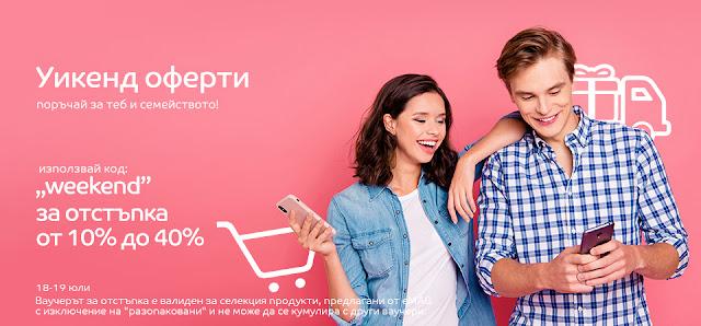 eMAG представя   Weekend Оферти   от 18-19.07 2020  с отстъпки от 10% до 40% - използвай промо код weekend