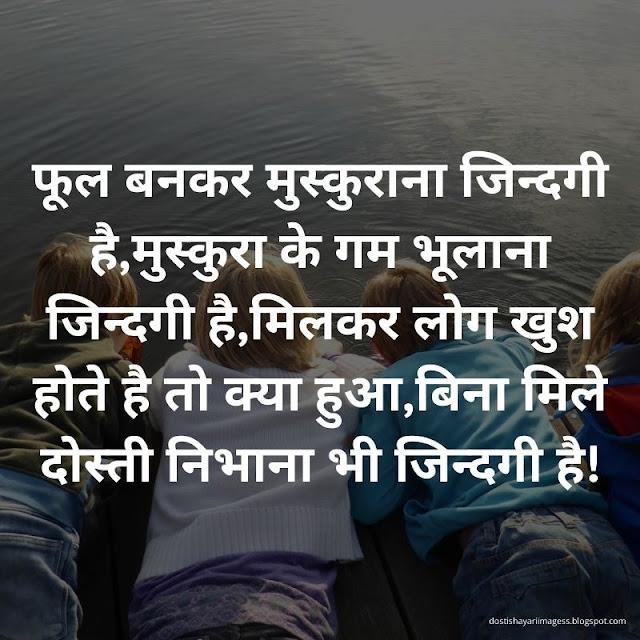 Dosti Shayari Images Download HD