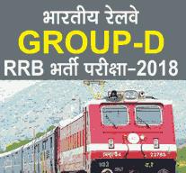 railway group d best book in Hindi PDF
