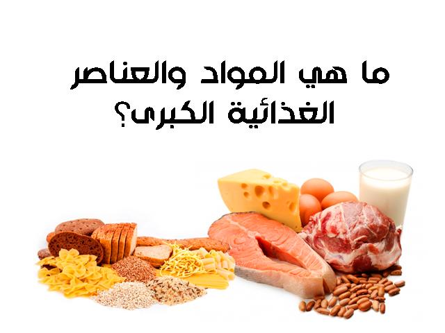 ما هي العناصر الغذائية الكبرى؟