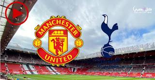 نتيجة مباراة مانشستر يونايتد وتوتنهام بث مباشر اليوم الأحد بالدوري الإنجليزي
