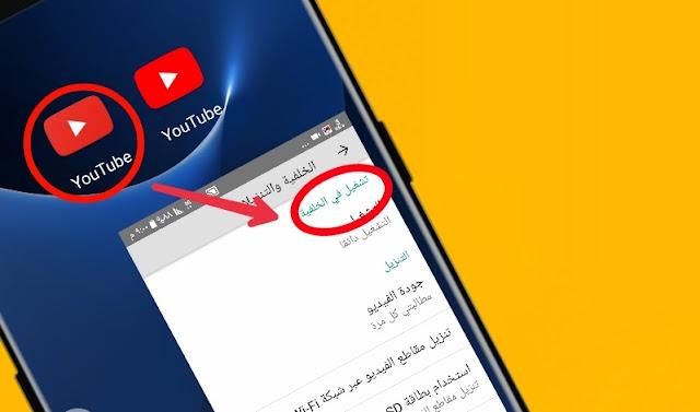 تنزيل تطبيق اليوتيوب الذهبي YouTube Gold لتحميل الفيديوهات وبدون اعلانات