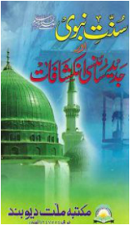 Download Free Ebook Sunnat e Nabvi Aur Jadeed Sciency Inkishafat in Urdu