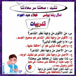 مذكرة شرح نشيد صحتنا سر سعادتنا منهج الصف الثالث الابتدائي لغة عربية 2021 ترم اول