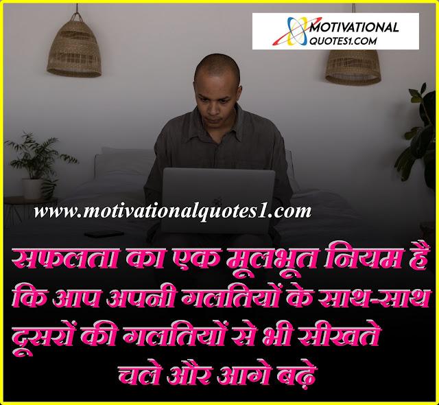 Motivational Words, Motivational Quotes, Motivational Thoughts,Success Quotes, Success Motivation,inspirational message, Inspirational Quotes,