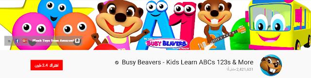 قناة Busy Beavers - Kids Learn ABCs 123s & More لتعليم الحروف و الارقام الانجليزية للأطفال