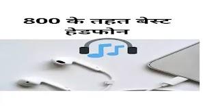 भारत में MIC के साथ 800 के तहत सबसे अच्छे इयरफ़ोन