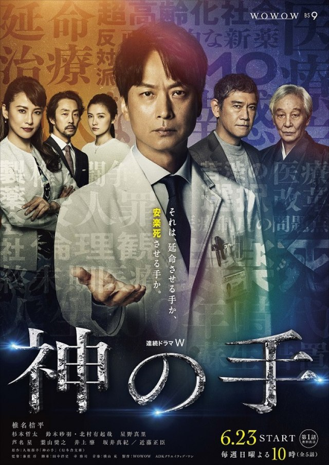 Sinopsis Hand of God (2019)