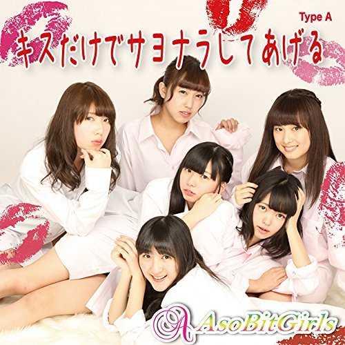 [Single] アソビットガールズ – キスだけでサヨナラしてあげる (2015.05.04MP3/RAR)