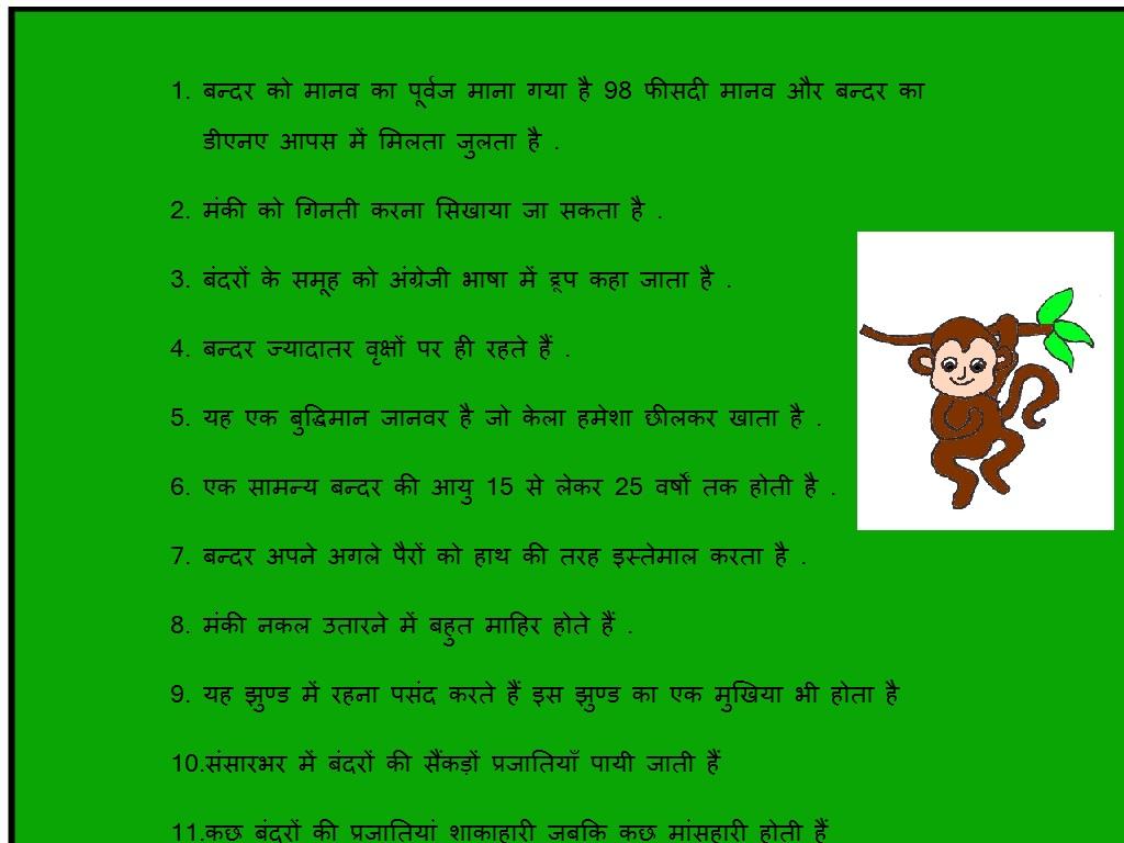 10 Lines On Monkey In Hindi Short Essay In Hindi
