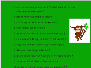 10 Lines on Monkey in Hindi