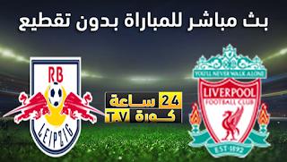 مشاهدة مباراة لايبزيغ وليفربول بتاريخ 16-02-2021 دوري أبطال أوروبا