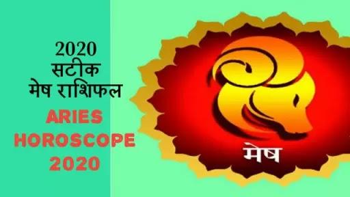 मेष राशि 2020 सटीक वार्षिक राशिफल| Mesh Rashi|  Aries 2020 Horoscope