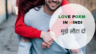 एक प्रेमी अपनी प्रेमिका से कहता है || मुझे लौटा दो(Love Poem In Hindi),poem on love in hindi,poem about love in hindi
