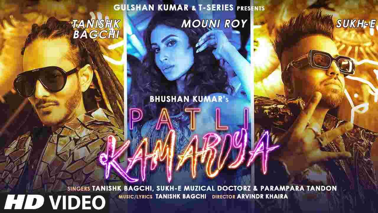 Patli Kamariya Lyrics in Hindi Mouni Roy Tanishk Bagchi