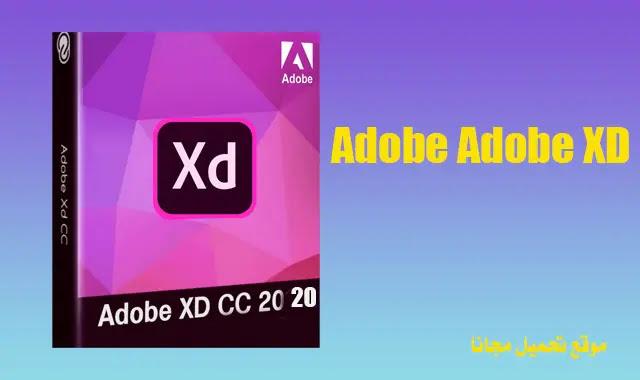 تحميل  برنامج ادوبي Adobe Adobe XD