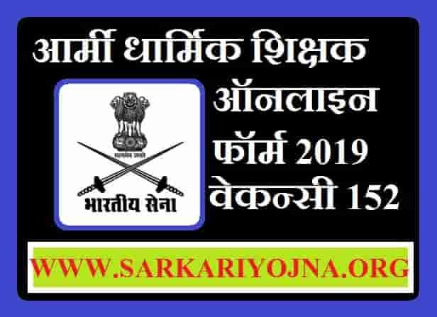 Army Religious Teacher Online Form 2019