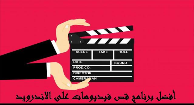 برنامج لقص الفيديوهات