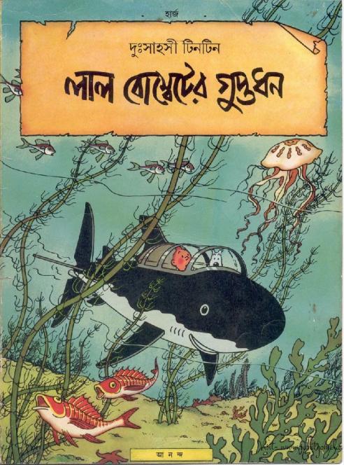 Tintin books Lal bombeter guptodhon free comics download