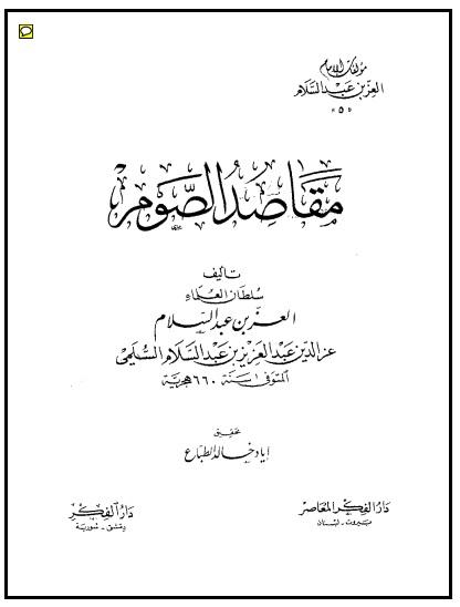 download pdf kitab maqashid shaum izzuddin