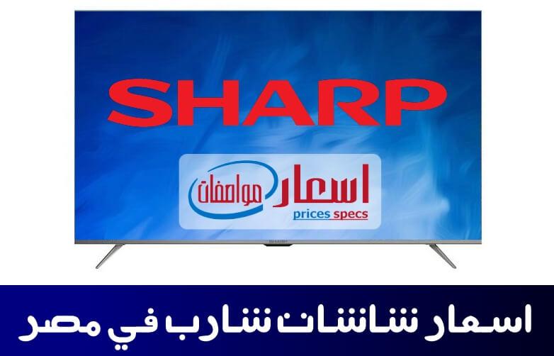 اسعار شاشات شارب في مصر 2021