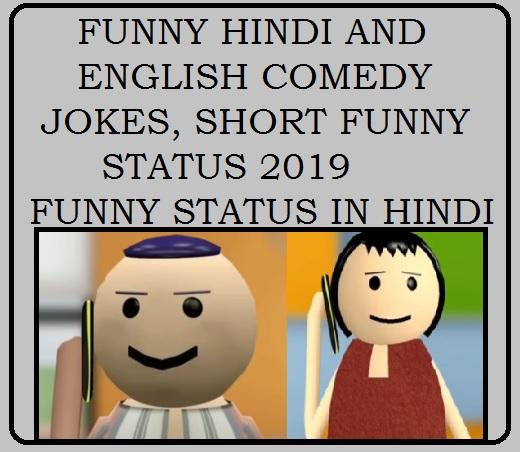 funny, jokes, comedy, short, status, 2019
