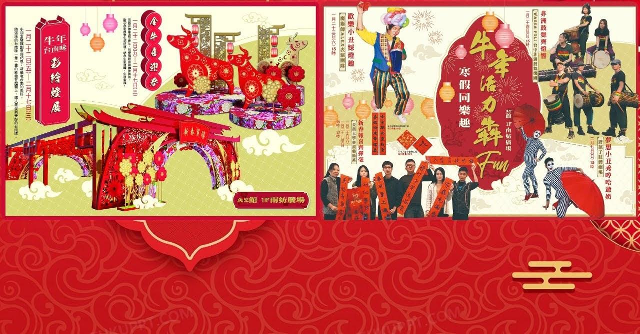 牛年台南味彩繪燈展|金牛迎新春|百燈齊閃耀|寒假同樂趣|牛年活力犇Fun|南紡購物中心|活動