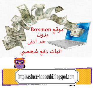 الموقع الجديد والرائع Boxmon بدون حد ادنى+اثبات دفع شخصي